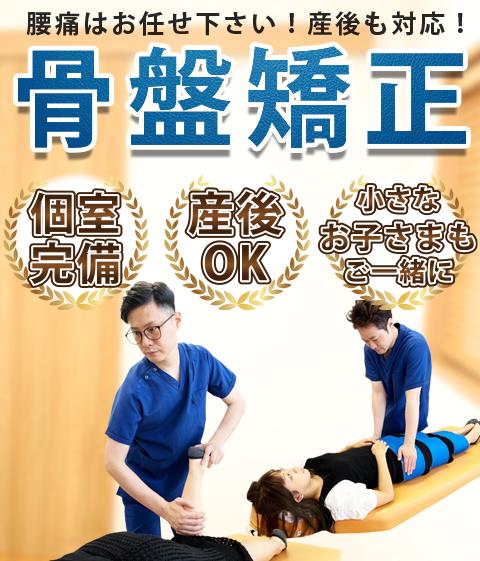 JR京橋駅の骨盤矯正は桜さくら鍼灸整骨院