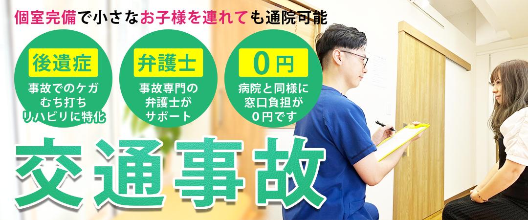 JR京橋駅・蒲生四丁目駅の交通事故治療は桜さくら鍼灸整骨院