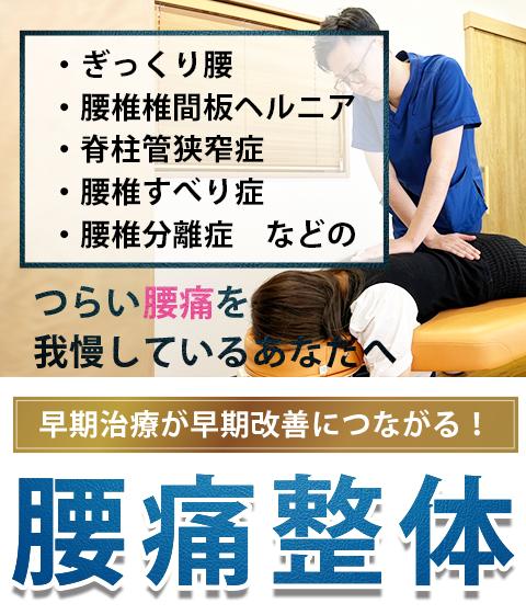 JR京橋駅・蒲生四丁目駅の腰痛整体は桜さくら鍼灸整骨院