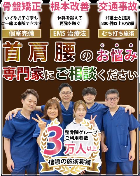 京橋で首肩腰の痛みは桜さくら鍼灸整骨院