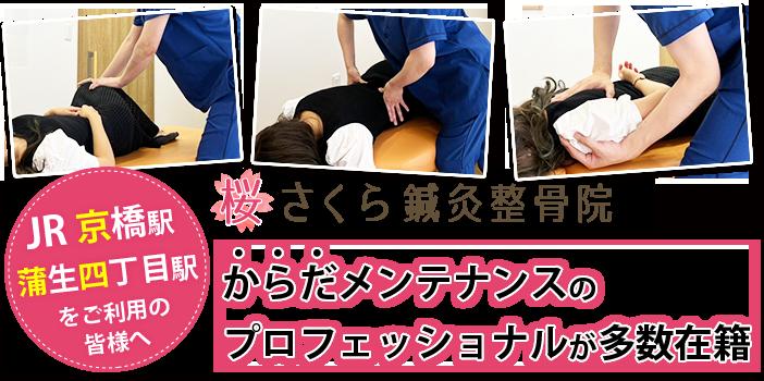 京橋の桜さくら鍼灸整骨院にはからだメンテナンスと整体のプロフェッショナルが多数在籍