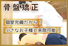 京橋の骨盤矯正