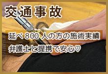 京橋の交通事故施術
