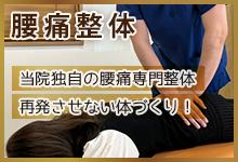 京橋の腰痛整体