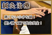 京橋の鍼灸治療