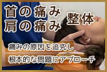 京橋の首の痛み・肩の痛み整体