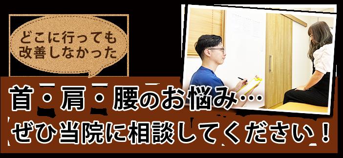 どこに行っても改善しなかった首・肩・腰のお悩みは京橋の桜さくら鍼灸整骨院に相談してください!