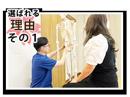 京橋で整骨院を探す人に選ばれる理由1