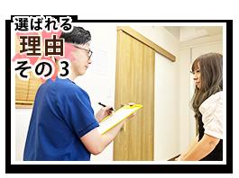 京橋で整骨院を探す人に選ばれる理由3