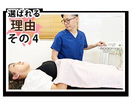 京橋で整骨院を探す人に選ばれる理由4