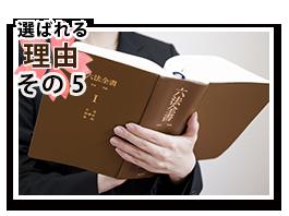 京橋で整骨院を探す人に選ばれる理由5