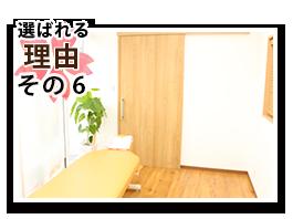 京橋で整骨院を探す人に選ばれる理由6