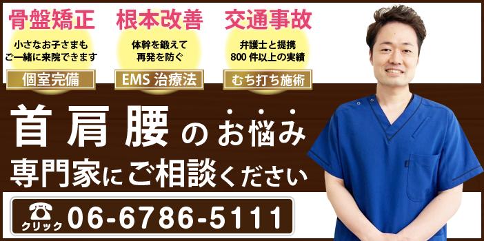 京橋の桜さくら鍼灸整骨院の電話番号