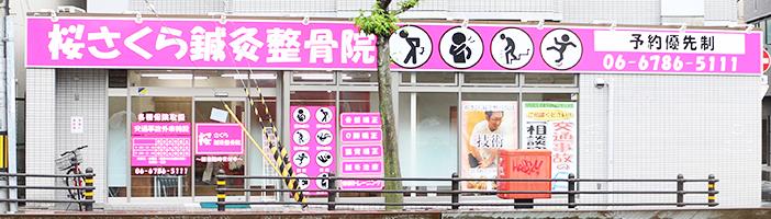 JR京橋駅・蒲生四丁目駅の桜さくら鍼灸整骨院