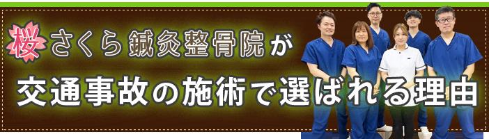 JR京橋駅周辺の整骨院で交通事故の治療が得意な桜さくら鍼灸整骨院