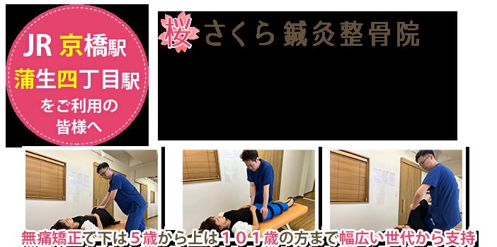 JR京橋駅の骨盤矯正はからだに優しい施術です