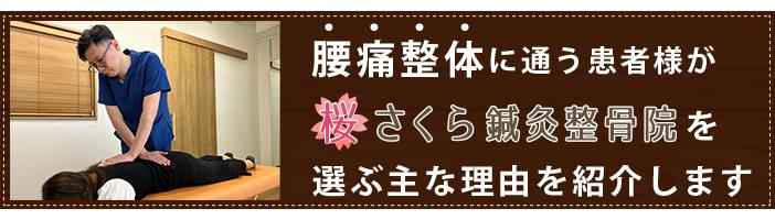 腰痛整体に通う患者様がJR京橋駅の桜さくら鍼灸整骨院を選ぶ主な理由を紹介します